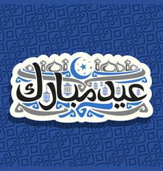 Logo for muslim holiday eid mubarak vector