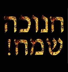 gold inscription in hebrew hanukah sameah vector image