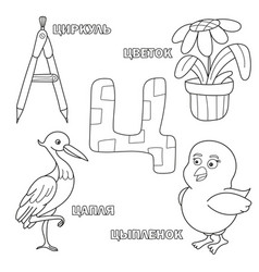alphabet letter with russian pictures of the vector image