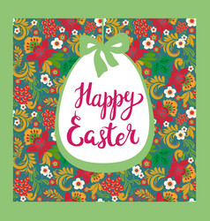 calligraphic inscription happy easter vector image