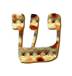 Alphabet hebrew passover matzah hebrew letter shin vector