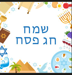 Happy passover greeting card with torus menorah vector
