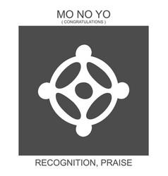 Icon with african adinkra symbol mo no yo vector