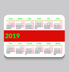 2019 pocket calendar in russian with festive and vector image