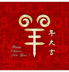 Year of Goat Chinese New Year Background vector image