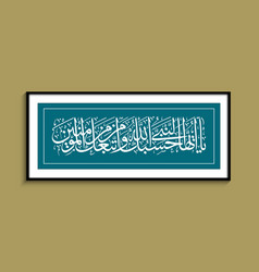 O prophet it is sufficient for allah vector