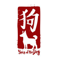 Chinese new year dog 2018 vector