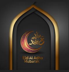 Luxurious and futuristic eid al adha calligraphy vector
