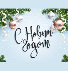 christmas blue greeting with russian lettering vector image