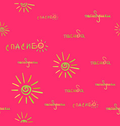 seamless pattern with hand drawn thank you words vector image