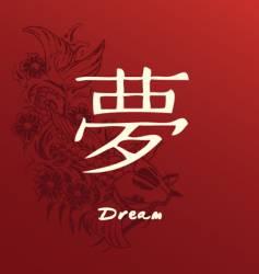 Japanese dream symbol vector