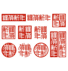japanese new years greeting stamp set vector image