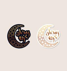 Stickers ramadan kareem vector
