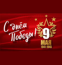 Victory day 9 may - russian holiday translation vector