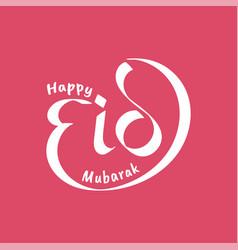 happy celebrating eid al adha with typography vector image