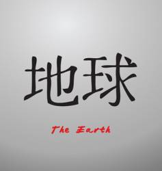 The earth in Japanese vector