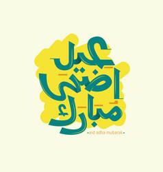 eid al adha mubarak calligraphy vector image