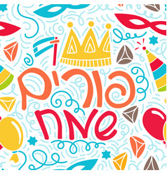 happy purim greeting card vector image
