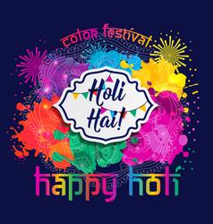 watercolor hand drawn happy holi celebration card vector image