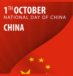 National day of china flag and patriotic banner vector
