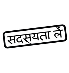 Subscribe stamp in hindi vector
