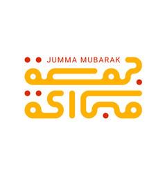 Modern square kufic calligraphy jumma mubarak vector