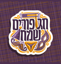 Logo for happy purim vector