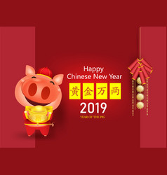 pig cartoon happy chinese new year 2019 wealthy vector image