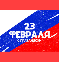 card with cyrillic lettering 23 february happy vector image
