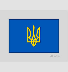 Tryzub trident national symbols of ukraine with vector