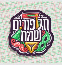 Logo for happy purim vector