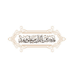Surah qaf verse 45 vector