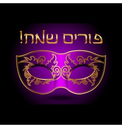 Purim Hebrew purple background vector image vector image