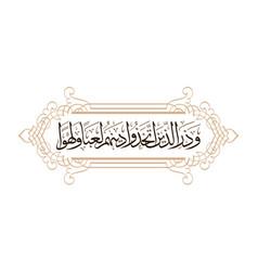 Surah al-ana am verse 70 vector