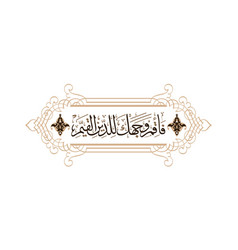 Surah ar-rum ayat 43 vector