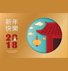 2018 chinese new year greeting card with dog vector image
