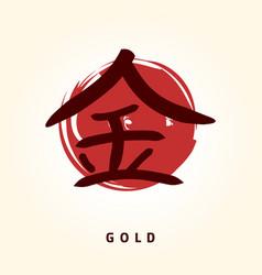 kanji gold vector image