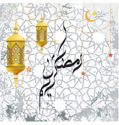 Ramadan kareem arabic calligraphy beautiful vector