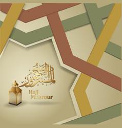 Eid al adha mubarak islamic design with lantern vector