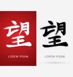 Hope chinese language vector