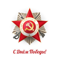 9 may russian victory day medal vector image