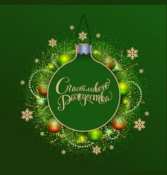 green christmas ball and pine fir garland wreath vector image