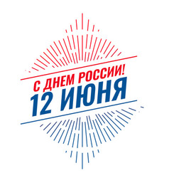 12th june happy russia day poster background vector