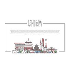 China landmark panorama in linear style vector