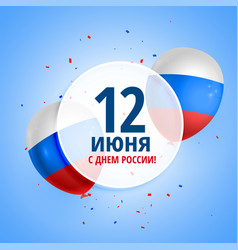 12th june happy russia day balloon decoration vector