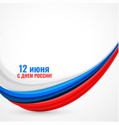 Happy russia day celebration background with wavy vector