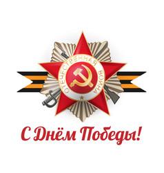 9 may russian victory day ribbon medal vector