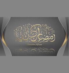 calligraphy means ramadan kareem in arabic eid vector image