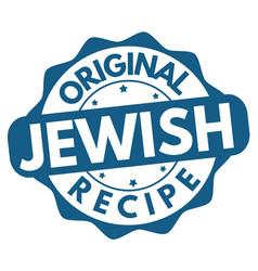 original jewish recipe grunge rubber stamp vector image