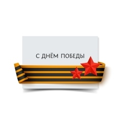 Paper card with saint george ribbon on corners vector